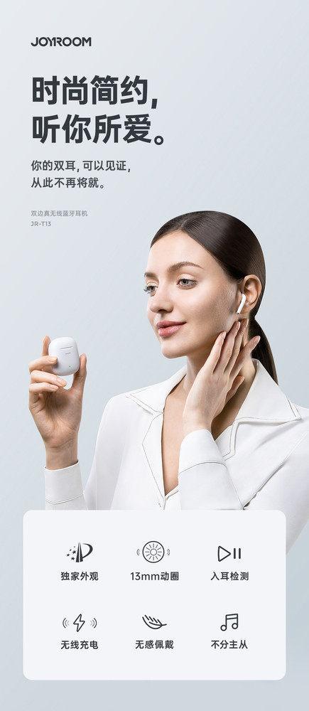 机乐堂蓝牙耳机T13正式上市 佩戴即感知操控更简单