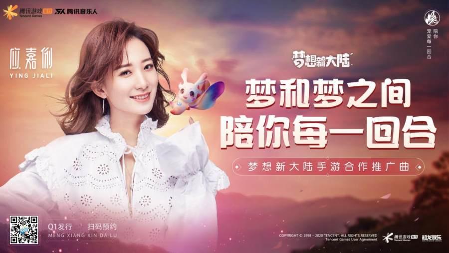 《梦想新世界》手游推广歌曲正式上线 腾讯音乐人应佳丽演唱