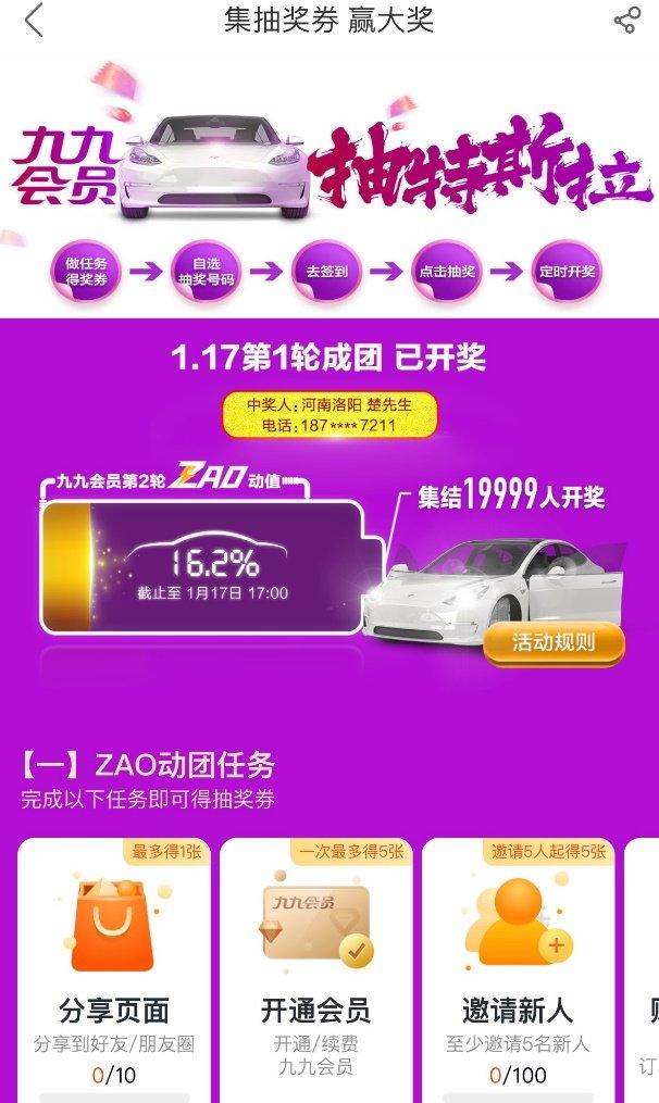 """""""抢拼ZAO""""动""""真格"""" 真快乐APP首位特斯拉大奖幸运用户揭晓"""