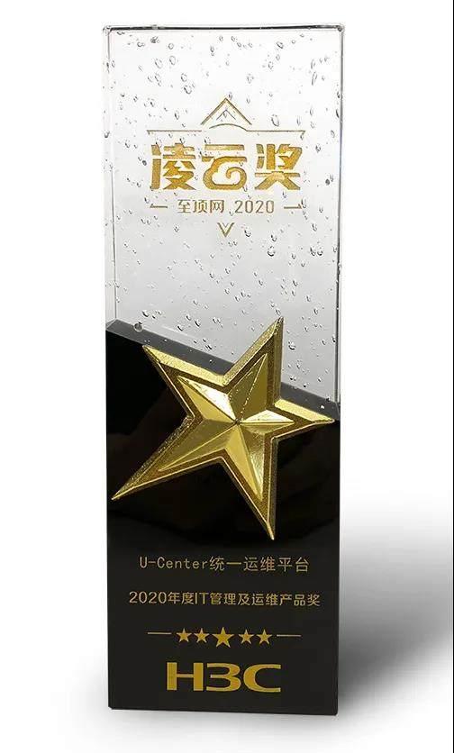 """新华三问鼎2020年度凌云奖,斩获""""IT管理及运维产品""""大奖"""
