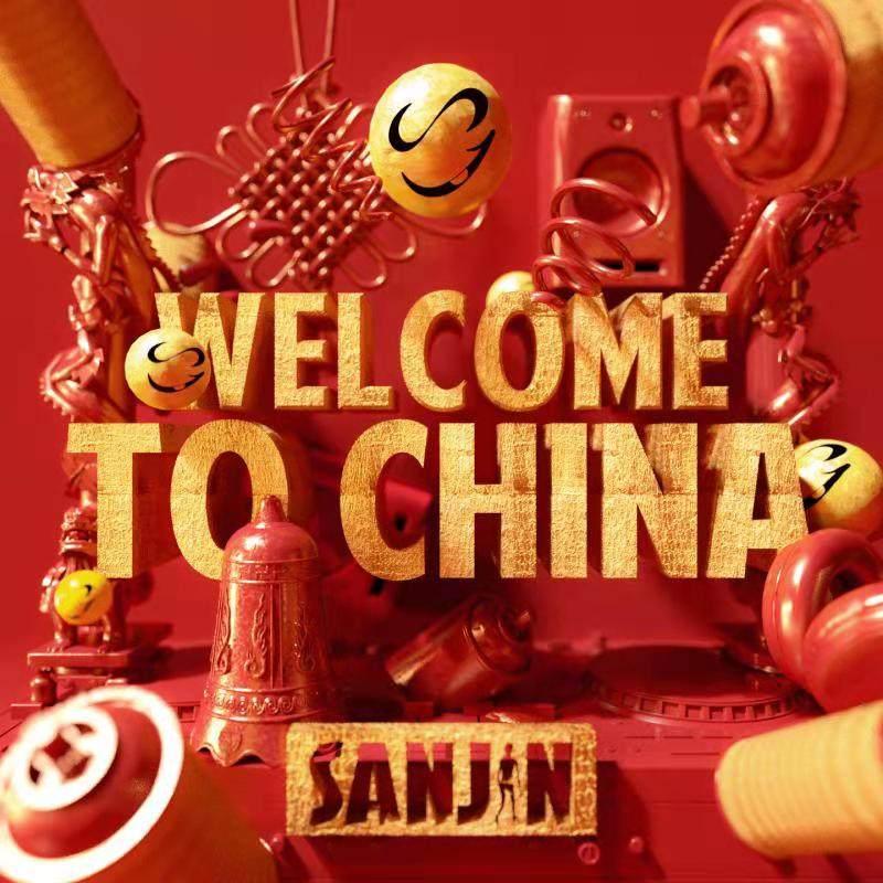 难得的中国风贺岁电子音乐,让新年牛气冲天