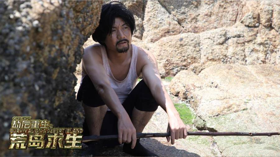 马蓉的故事都被改编成电影了吗?好像是《劫后重生之荒岛求生》