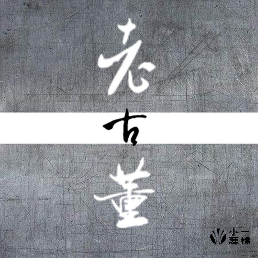 戏曲X流行《老古董》,腾讯音乐人「原力计划」开拓国风音乐新可能