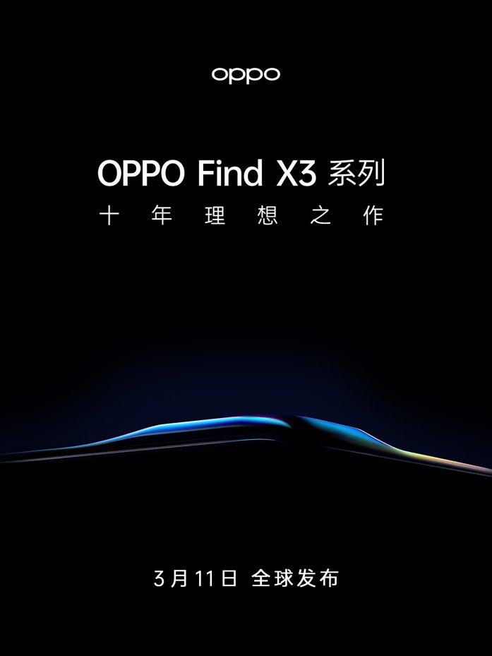 十年新节点,OPPO Find X3官宣3月11日发布,再次高端突破