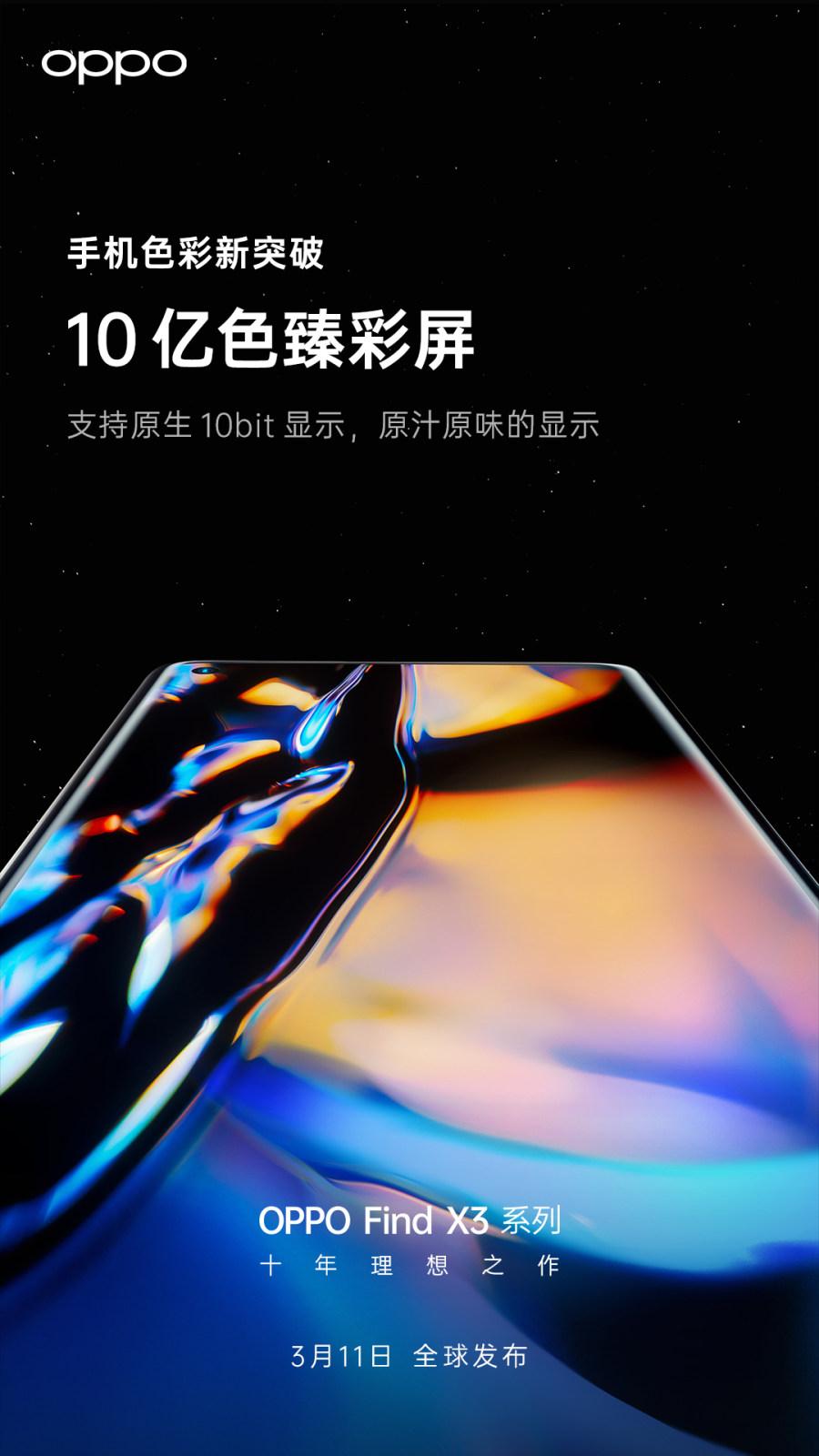 杏耀线路测试原生支持10bit显示 OPPO Find X3系列搭载10亿色臻彩屏