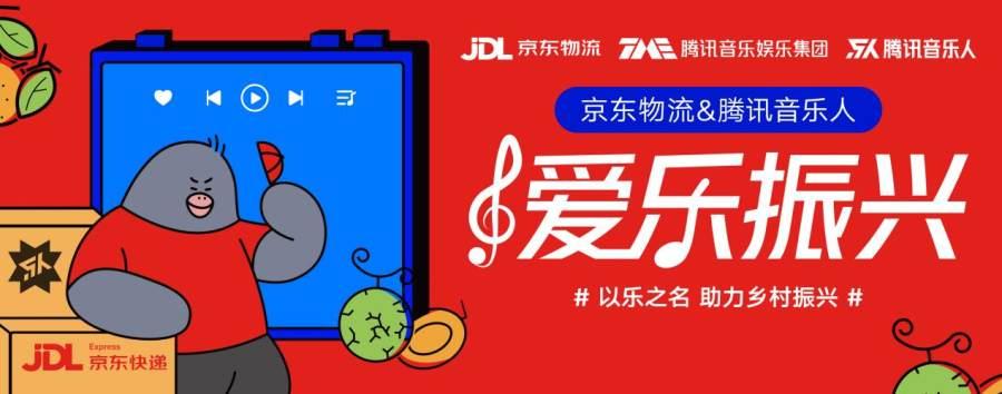 """腾讯音乐人再次联手京东物流 """"爱乐振兴""""音乐盒助力农村产业振兴"""
