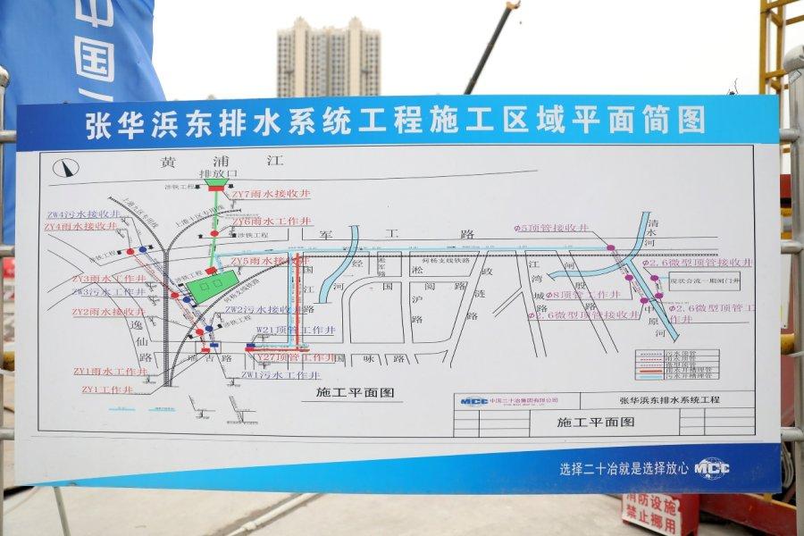 """""""血管工程""""助民生,中国二十冶积极服务地方经济建设"""