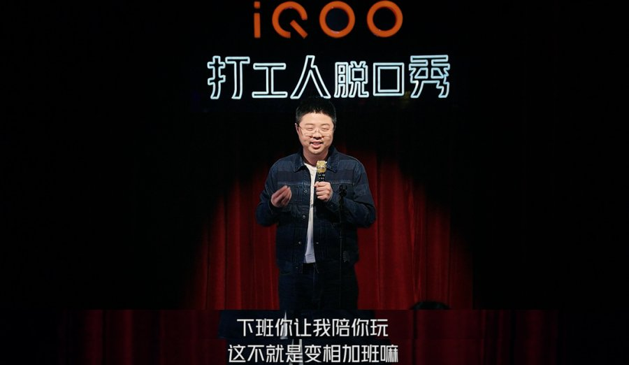 呼兰携手iQOO品牌跨界开show,吐槽职场辛酸