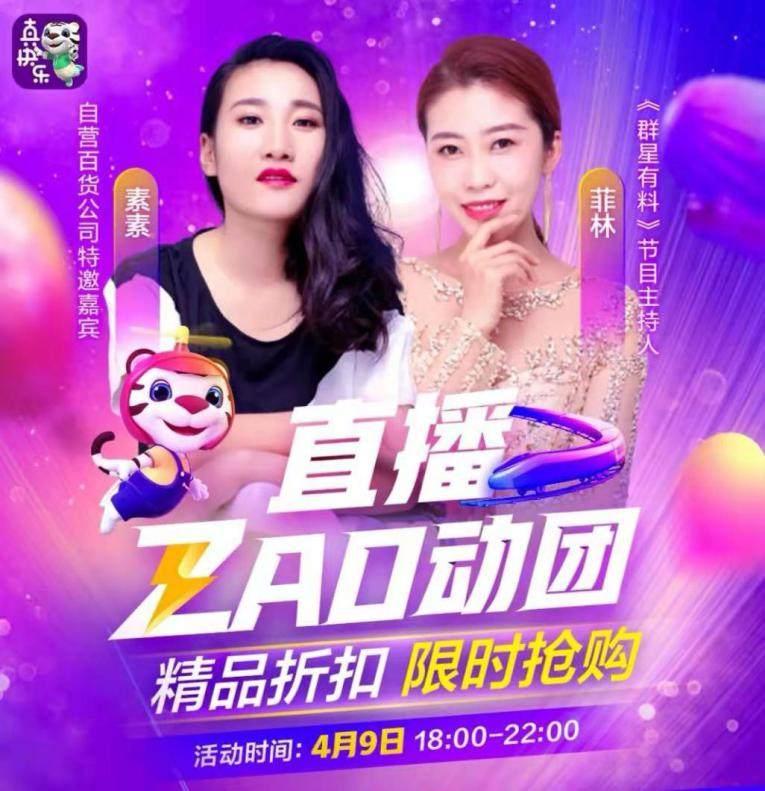 """""""真快乐""""抢购新玩法 直播ZAO动团精品齐上线"""