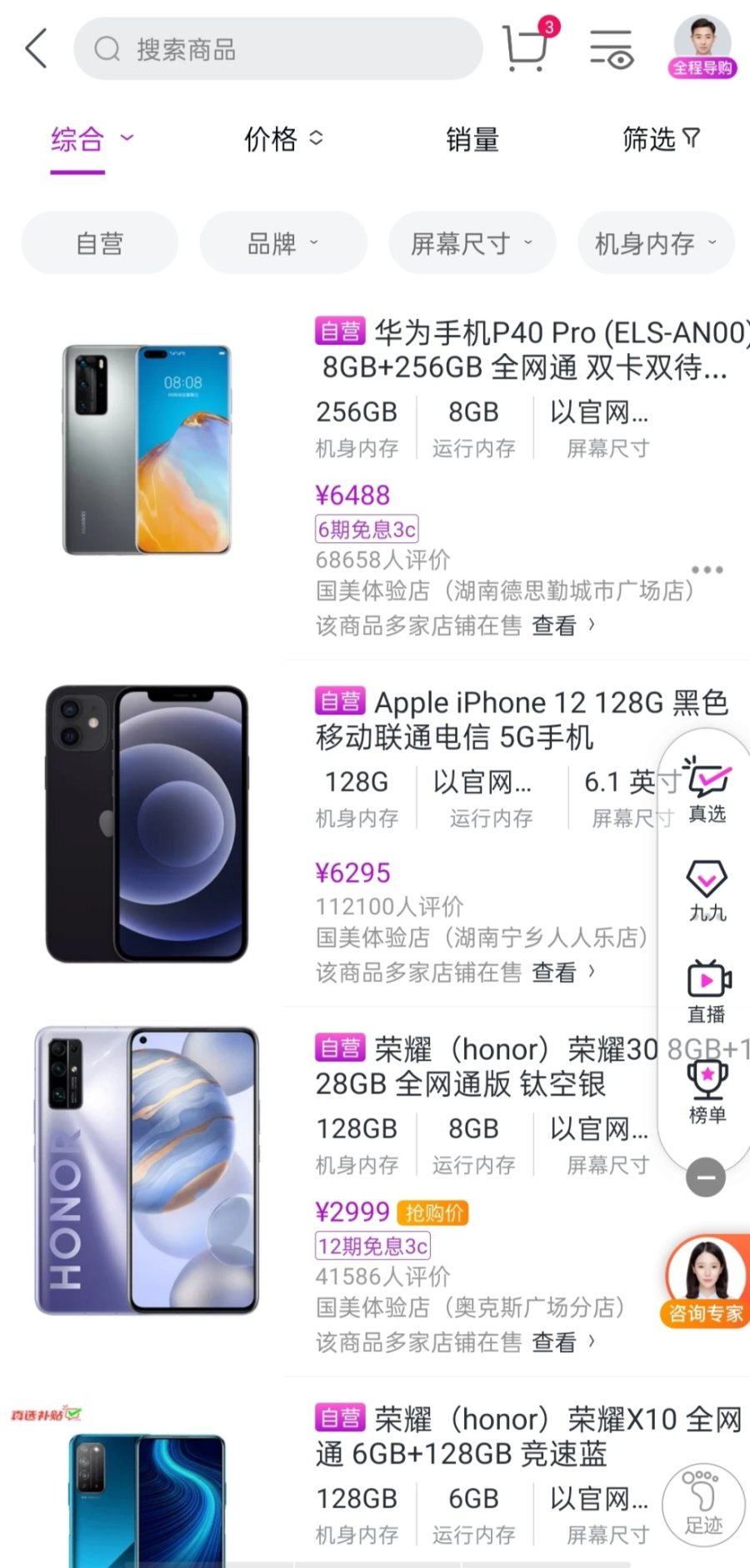 """杏耀线路测试春游拍盛景 """"真快乐""""APP买新手机帮你留住美好时光"""
