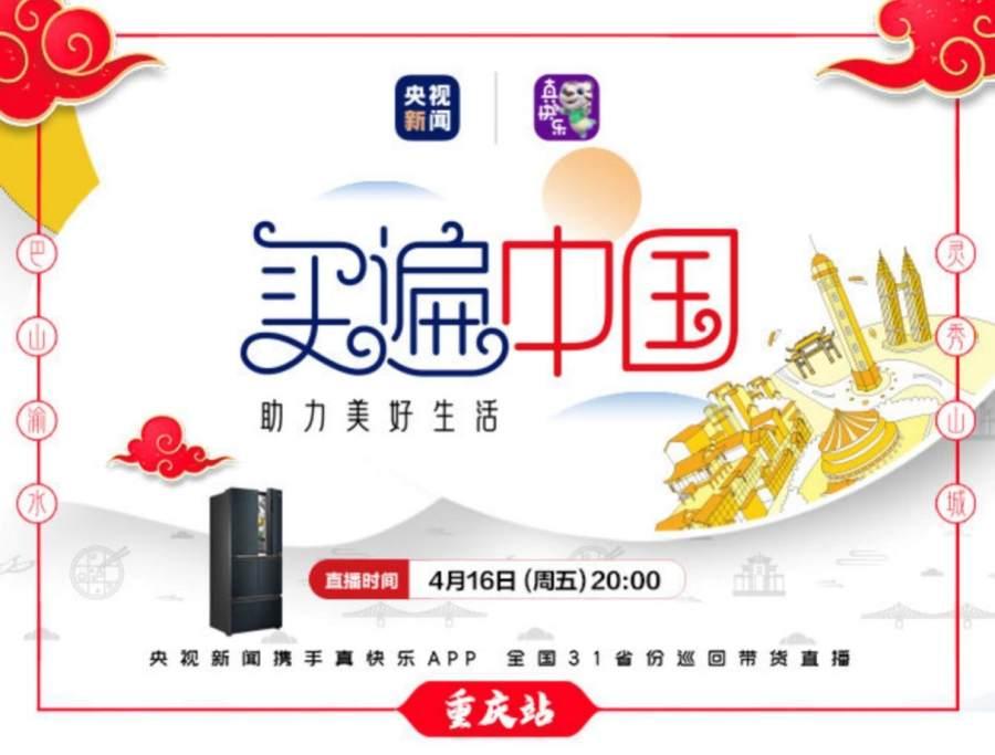 """国美""""买遍中国""""光临重庆 与您共赏最美人间四月天"""