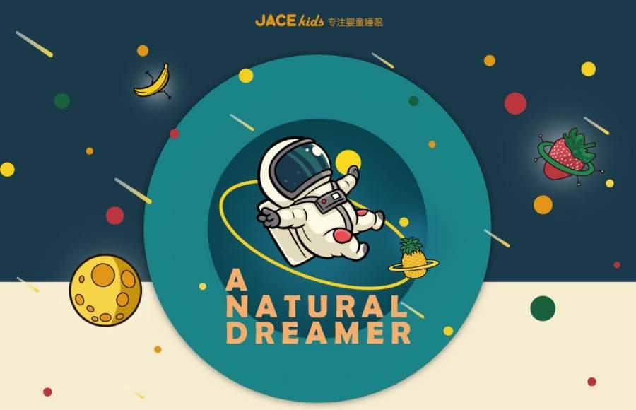 JACE全新推出JACEkids子品牌,用品质和美学诠释婴童寝具