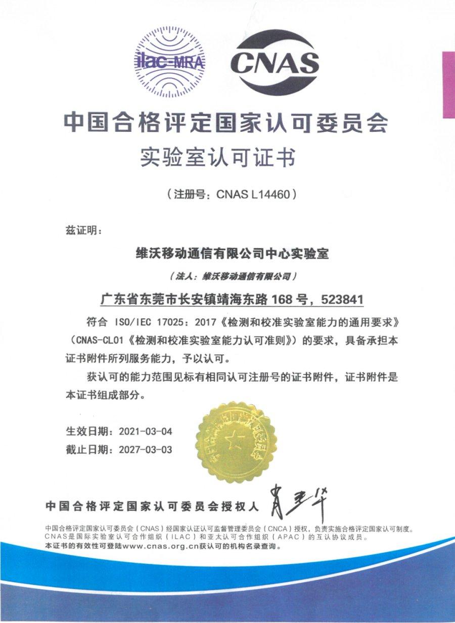 国家权威认证,CNAS已向vivo中心实验室颁发资质认可证书