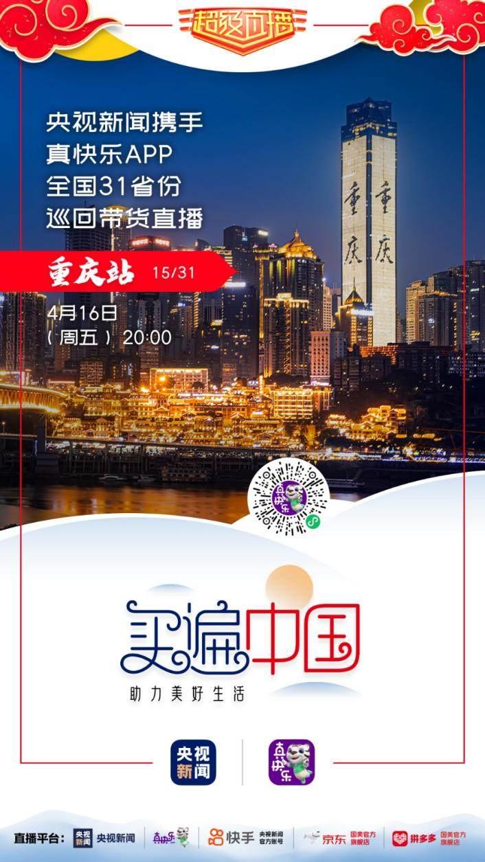 """跟""""买遍中国""""一起游重庆 和国美一道分享山城辣味"""