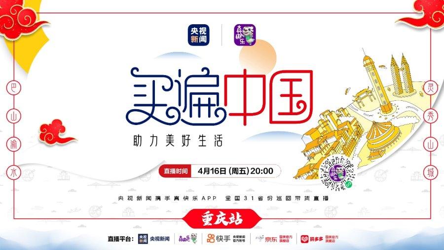 """国美""""买遍中国""""重庆站真选家电好物 给你""""鲜""""为人知的诀窍"""