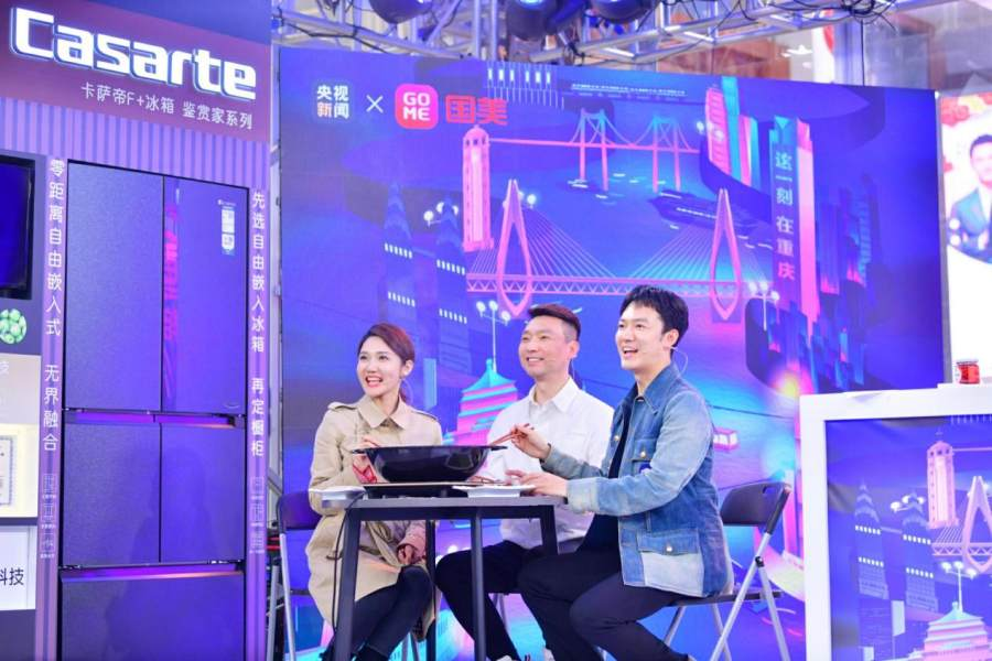 """卡萨帝新款冰箱国美""""买遍中国""""直播间首发 打造""""厨房的艺术品"""""""