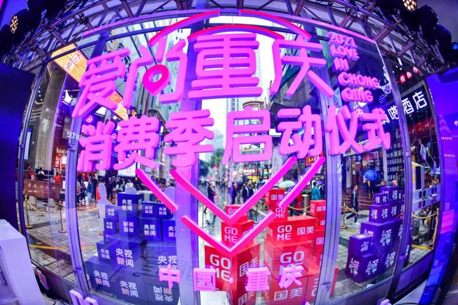 """国美""""买遍中国""""重庆站收官 """"真快乐""""数字化零售再升级"""
