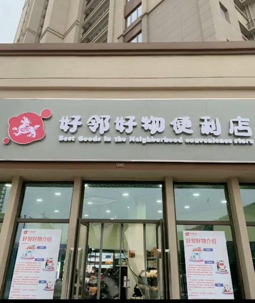 悦淘旗下精品购物店好邻好物进驻南京