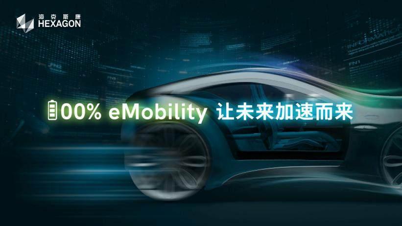 如何加速新能源汽车制造?他们的答案是大集成、大协同