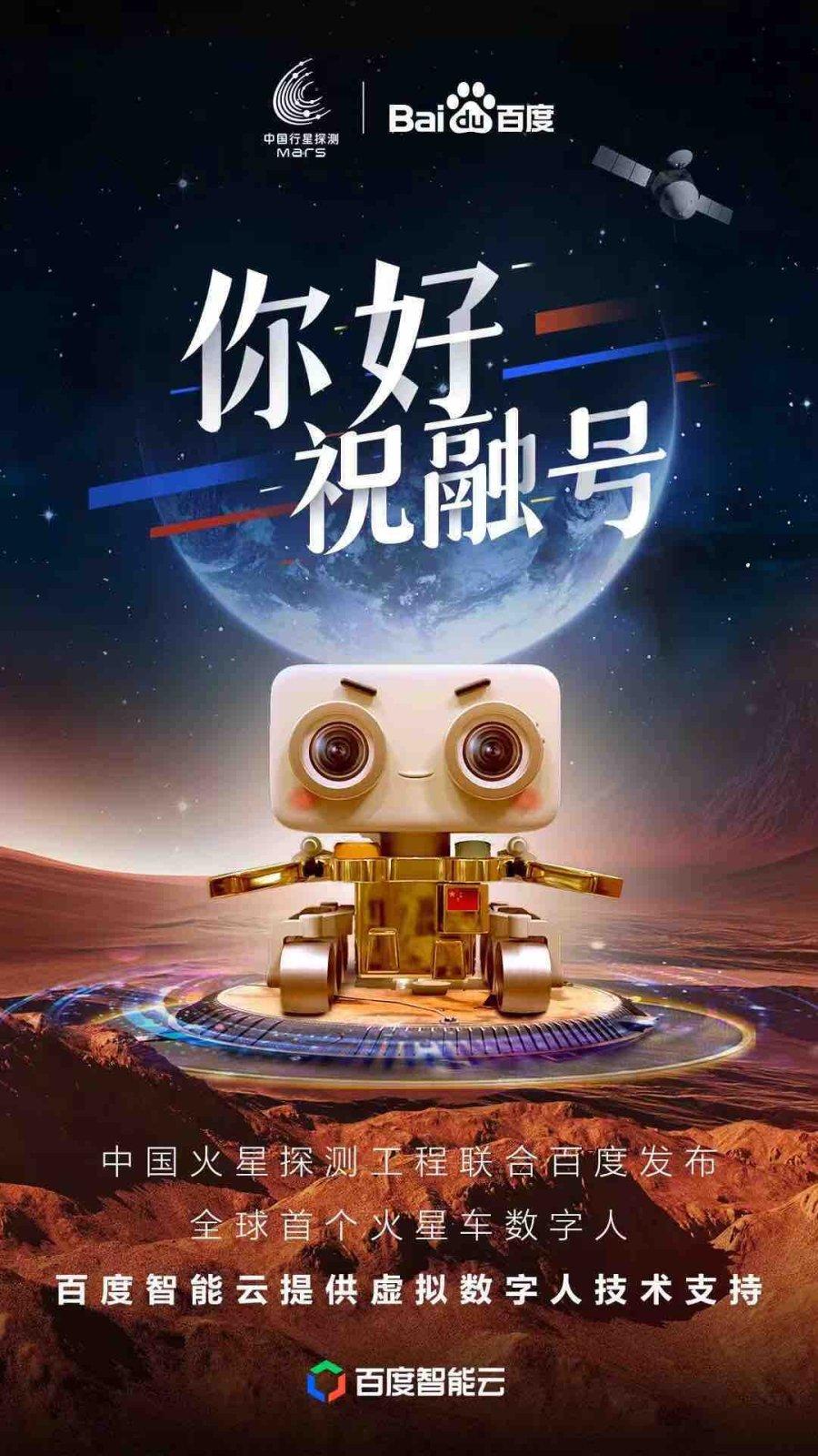 中国航天大会发布全球首个火星车数字人,百度智能云提供三大技术支撑