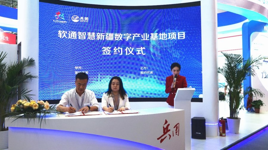 数字中国建设峰会|新疆兵团十二师与软通智慧签署数字产业项目战略合作协议