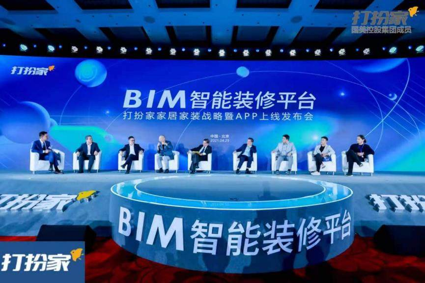 """水皮出席""""国美×打扮家战略发布会"""":BIM智能装修平台是新物种"""