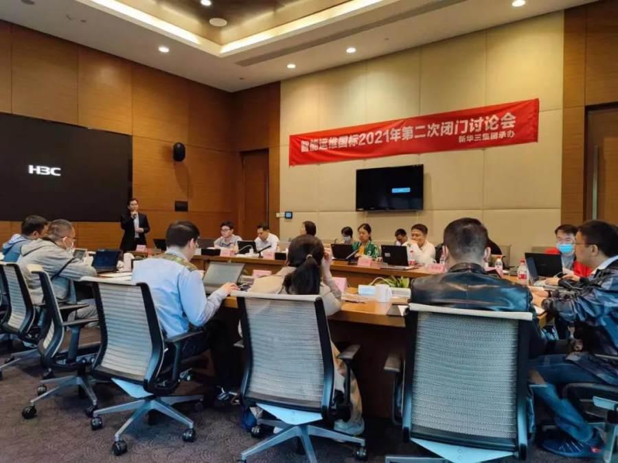 凝心聚力汇聚共识,新华三承办智能运维国标2021年闭门讨论会