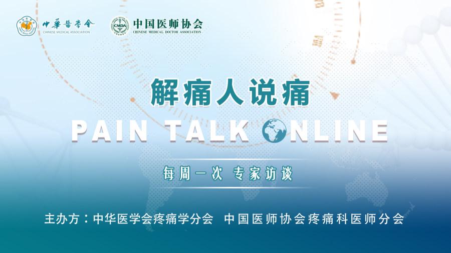 """聚焦学科建设难题,加快我国疼痛学发展进程 ——记""""PAIN TALK ONLINE 解痛人说痛""""第二期访"""