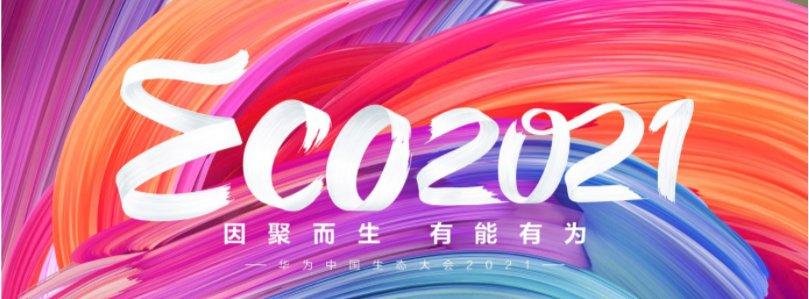华为生态大会2021即将启幕 软通动力参会亮点抢先看