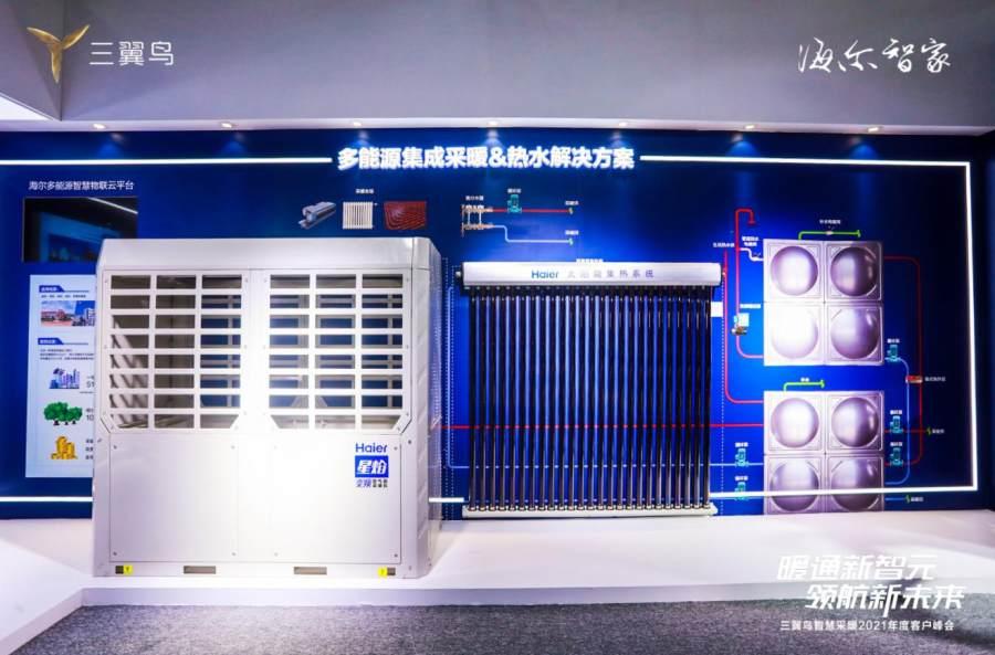 燃气、空气能、太阳能、电能!三翼鸟发布四大能源全场景方案
