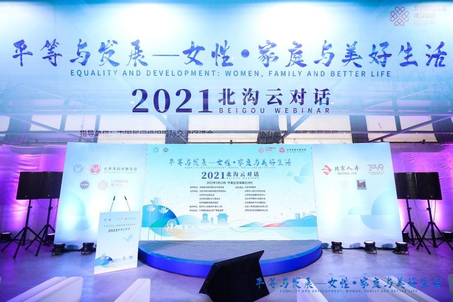 """北京人寿协办""""平等与发展,女性·家庭与美好生活""""云对话活动"""
