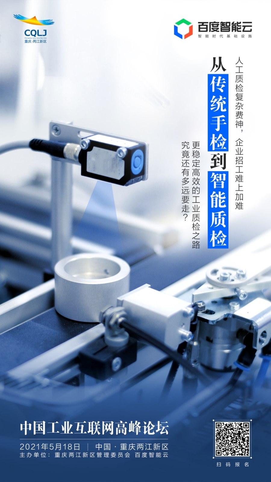 中国工业互联网界的高峰论坛来了,大咖云集,四大亮点抢先看
