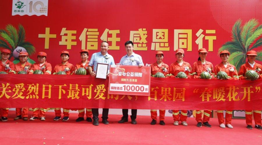 百果园海南区举办十周年庆典,给环卫工人送去10000斤西瓜