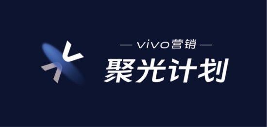 vivo聚光计划第四场落下帷幕,聚焦金融电商行业营销讨论