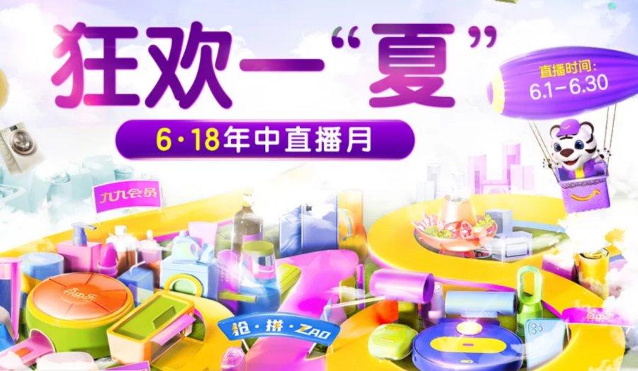 """《【摩鑫娱乐平台代理】618""""真快乐""""直播盛宴开启 超值优惠不断》"""