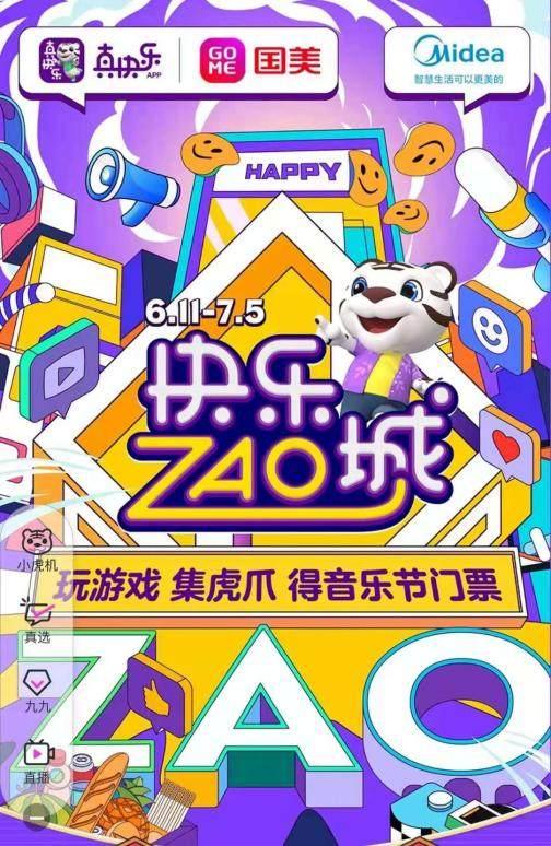 """""""真快乐""""618火热开ZAO 嗨购狂欢等你加入"""