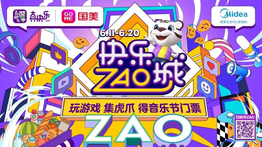 """國美618""""快樂ZAO城"""" 網紅大咖探秘快閃空間帶你放肆嗨"""
