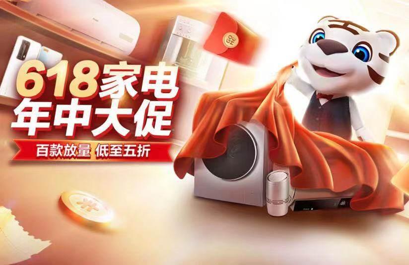 """618华帝16L燃气热水器低至1399 上""""真快乐""""再享折上折"""