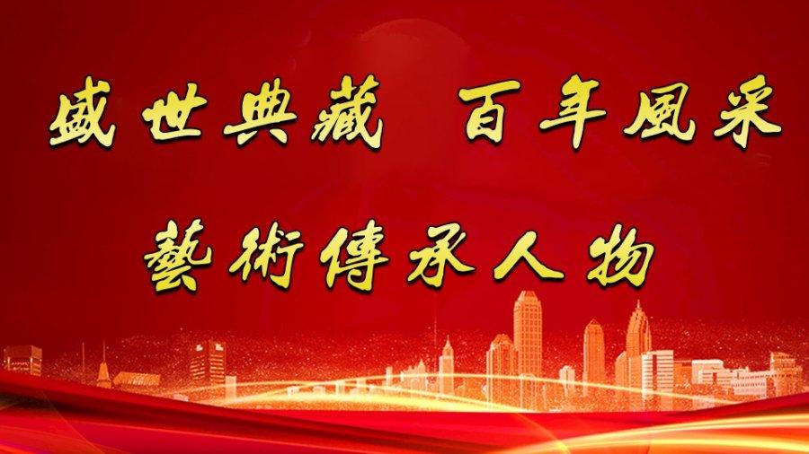 盛世典藏 百年風采 藝術傳承人物 ——李平
