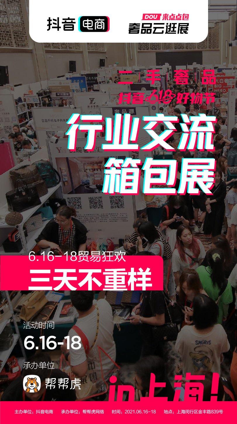 抖音电商发力二奢行业,推出首届行业交流箱包展