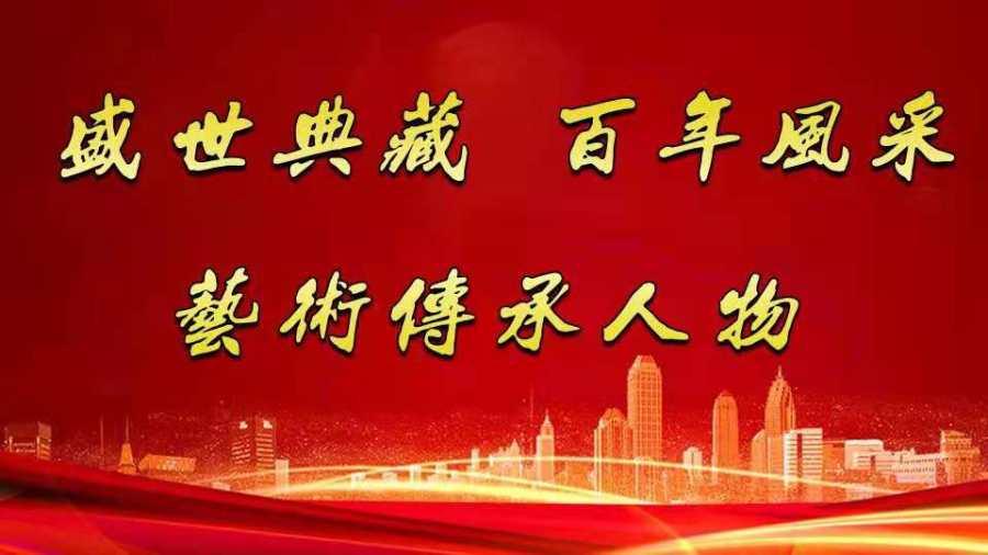 盛世典藏 百年风采 艺术传承人物——于荣国