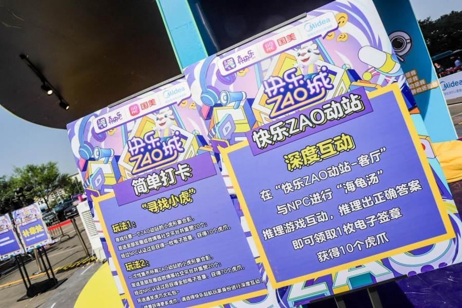"""《【天辰平台怎么样】""""真快乐""""超乐音乐节迎来狂欢盛夏 打卡""""快乐ZAO城""""门票免费领》"""
