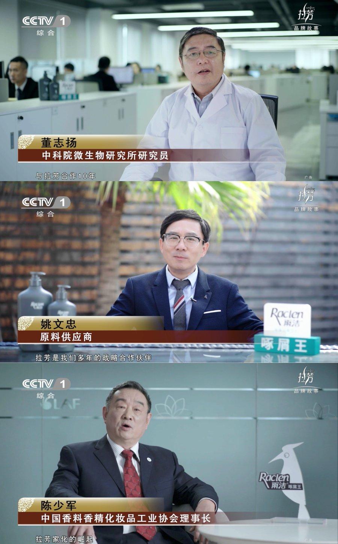重磅|雨洁啄木鸟洗发水入选央视CCTV大国品牌