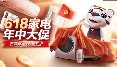 """""""真快乐""""厨卫电器爆款低至千元 618福利送不停"""