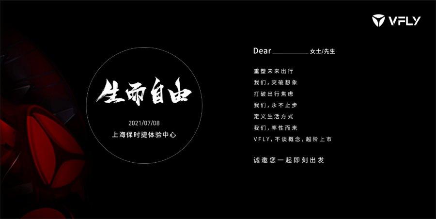 7月8日雅迪VFLY发布会直播,自由出行超乎想象
