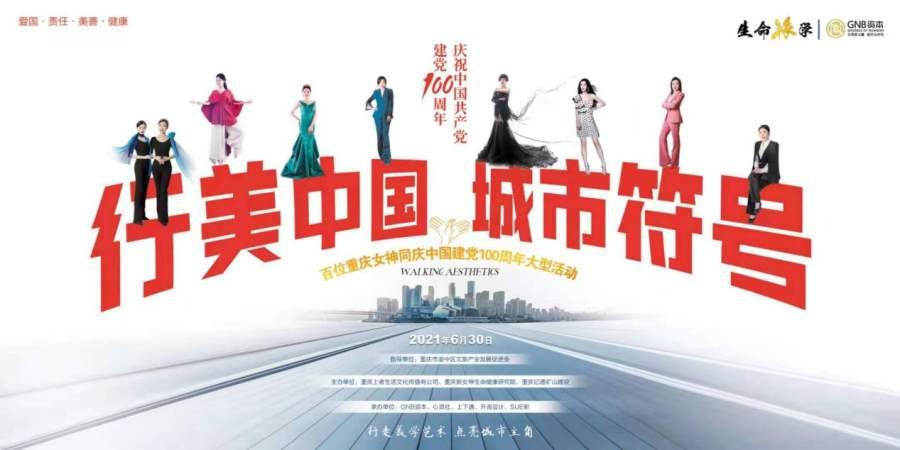 行美中國&城市符號暨百位重慶女神同慶中國共產黨建黨100周年大型活動