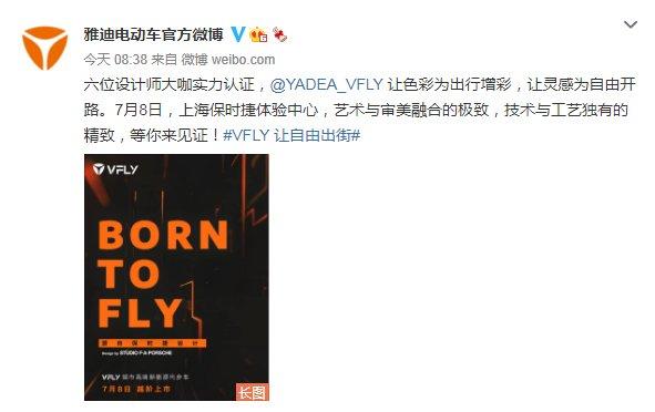 设计师大咖实力认证,雅迪VFLY即将耀世登场!