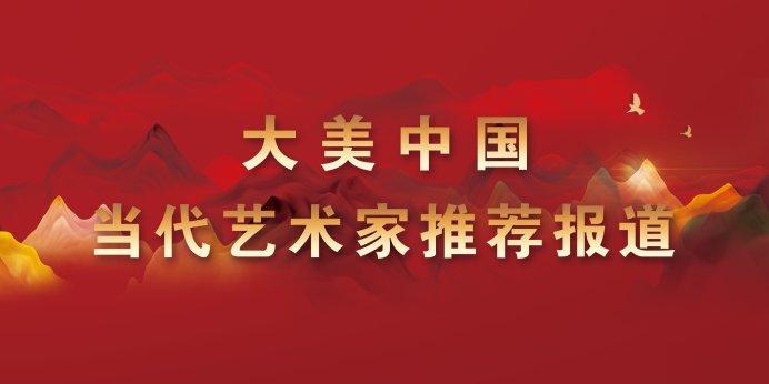 大美中国·当代艺术家推荐报道——吴军