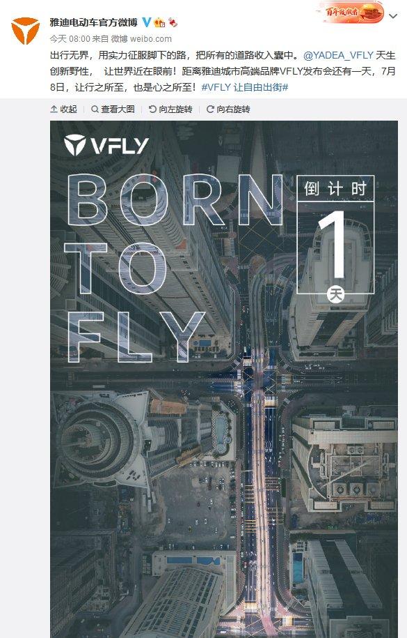 雅迪VFLY发布会倒计时1天!神秘面纱即将揭晓!