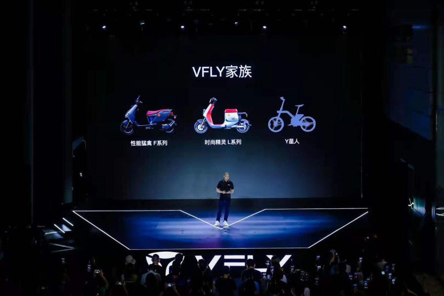 率先入局新赛道!雅迪城市高端品牌VFLY正式发布,重新定义行业高端